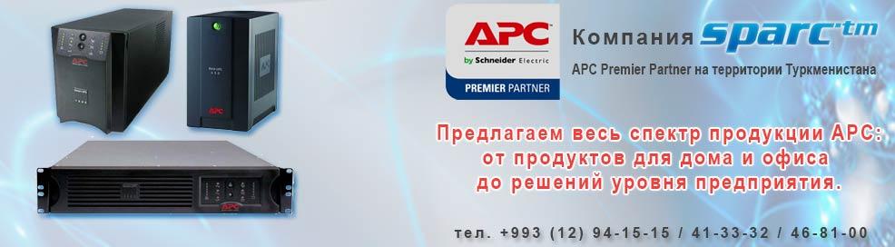 Продукция APC